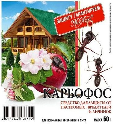 КАРБОФОС порошок в пакете 60 г (80)