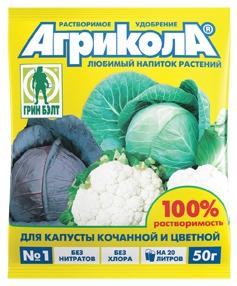 Агрикола для капусты 10 грамм