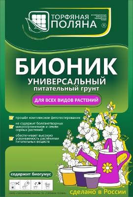 """Грунт универсальный """"Бионик"""" 25 литров"""