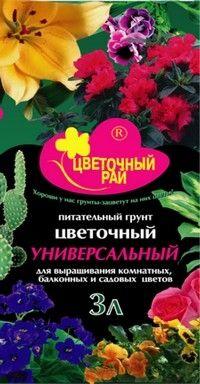 """Грунт питательный """"Волшебная грядка"""" марка Цветочный универсальный (Цветочный рай) 20л"""