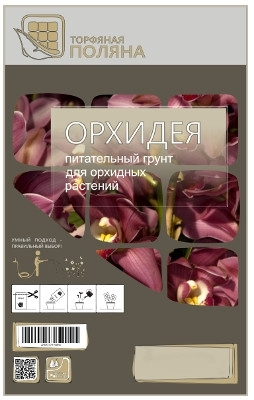 "Грунт ""Орхидея"" 2,5 л"
