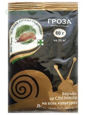 Гроза пакет 60 г (100) ЗА