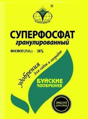 Суперфосфат гранулированный 0,9 кг.