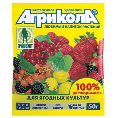 Агрикола 8 пак. 50 г для ягодных культур (100) ТЭ